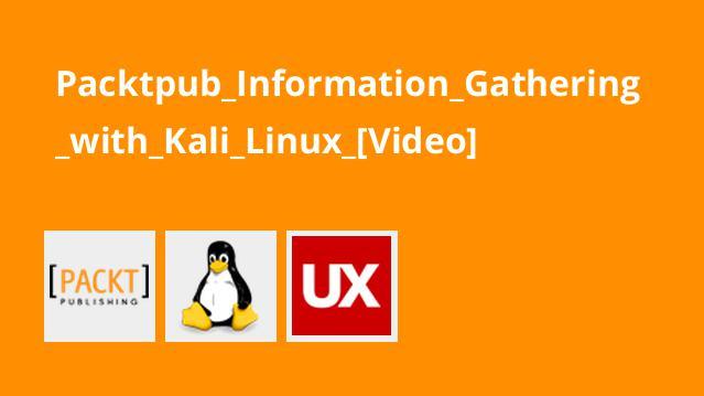 آموزش جمع آوری اطلاعات باKali Linux